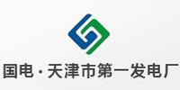 国电 天津市第一发电厂