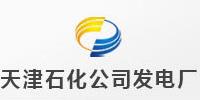 天津石化公司发电厂