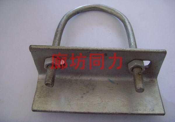 U型管夹带托码2