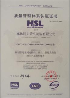 ISO9001:2000质量体系证书